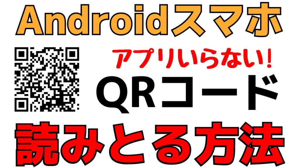 コード android qr 画像 読み取り