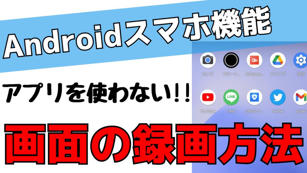 アプリ必要なし!Androidスマホの画面録画ができるスクリーンレコード機能の使い方!