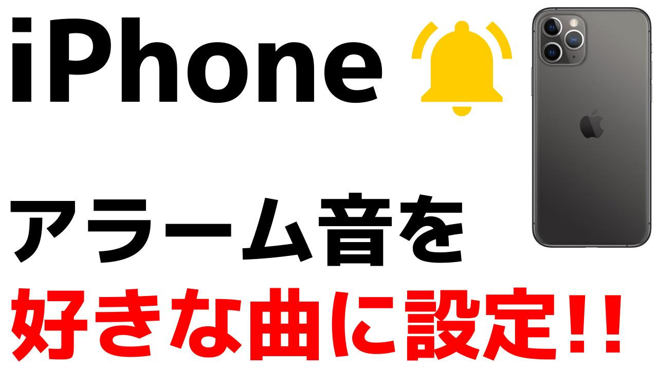 好き な 曲 Iphone アラーム