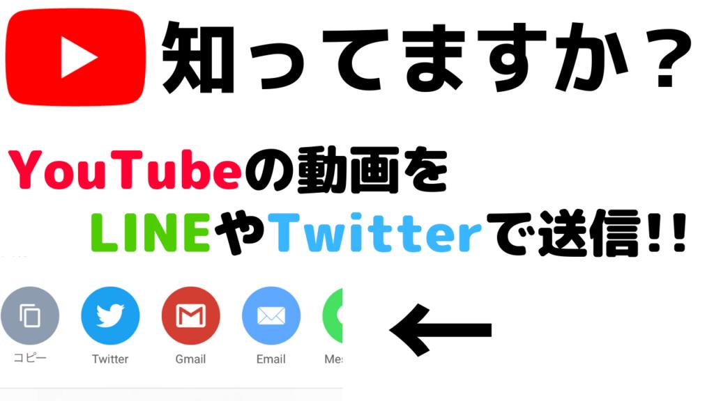 YouTubeの動画をLINEやTwitter・メールで送る便利機能