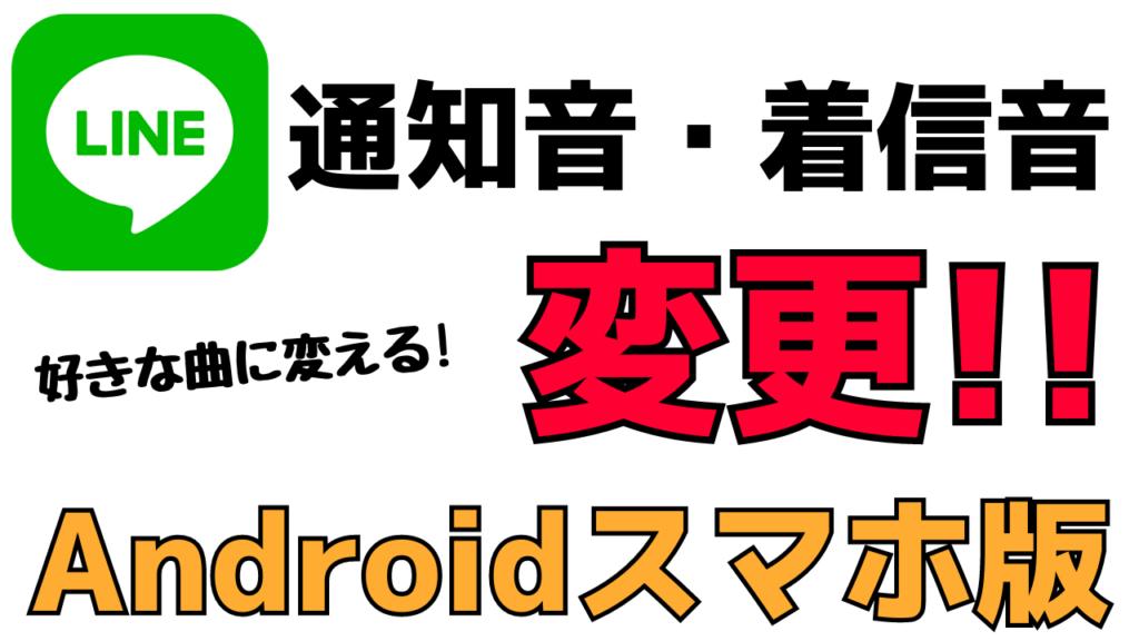 【スマホ】LINE着信音・通知音の変え方を紹介!Android版ラインアプリ