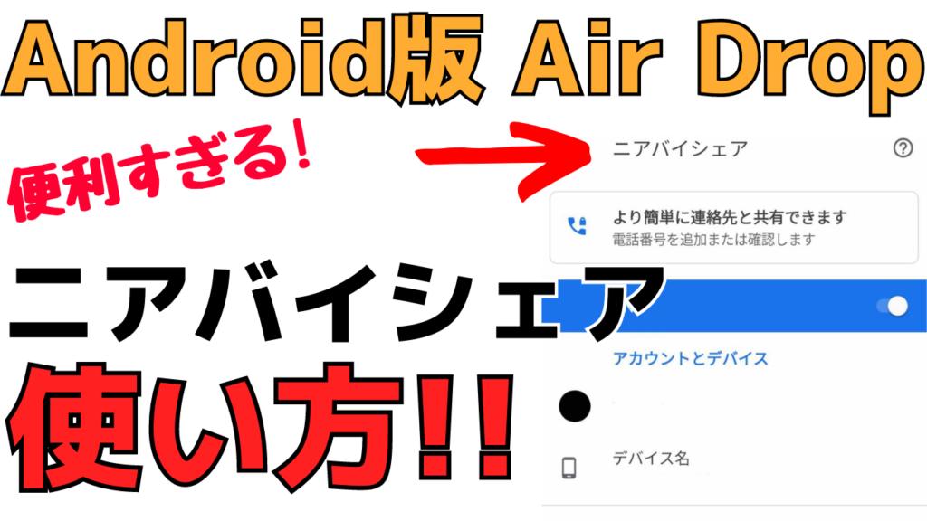 【超便利】Androidスマホ版AirDropニアバイシェアの使い方を紹介!
