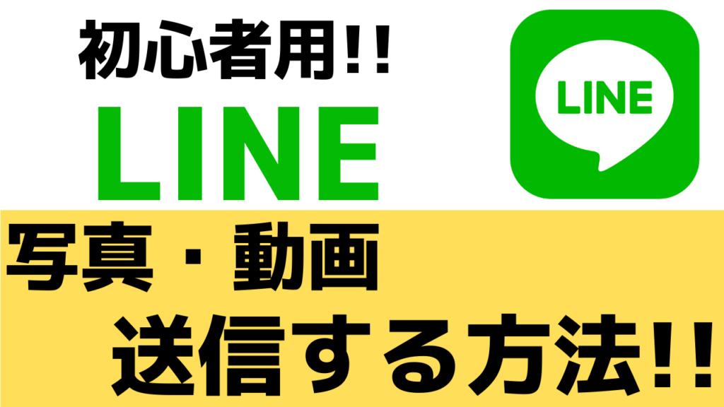 【超初心者用】LINEで画像・動画を送る!トークにスマホや携帯の画像を送信