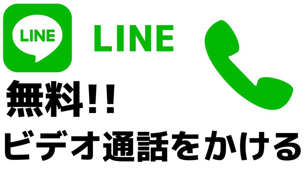 【超簡単】LINEでテレビ電話をかける・ビデオ通話を無料でする方法