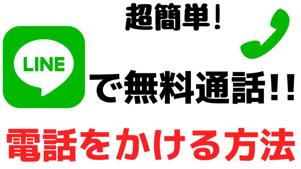 スマホのLINEアプリで無料電話!お得に通話をかける方法!