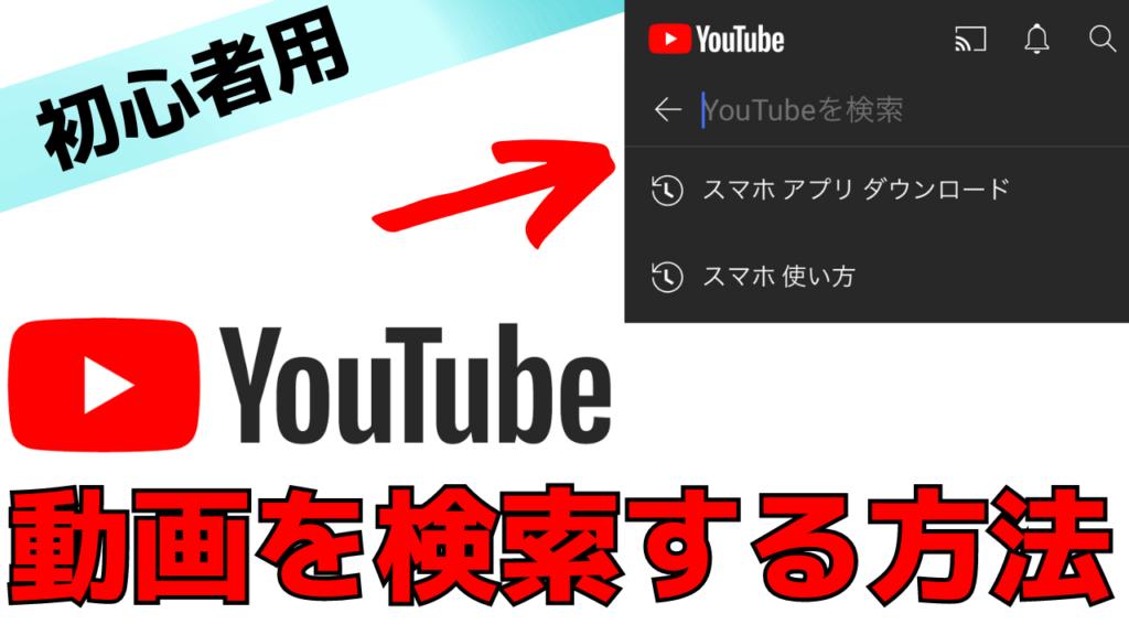 見たい動画が見つからない!YouTubeの検索方法のポイントをまとめて紹介!