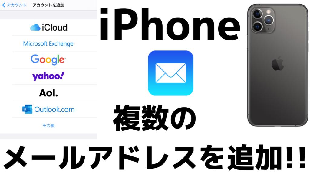 iPhoneのメールアプリにアドレスを追加!増やす方法を紹介します