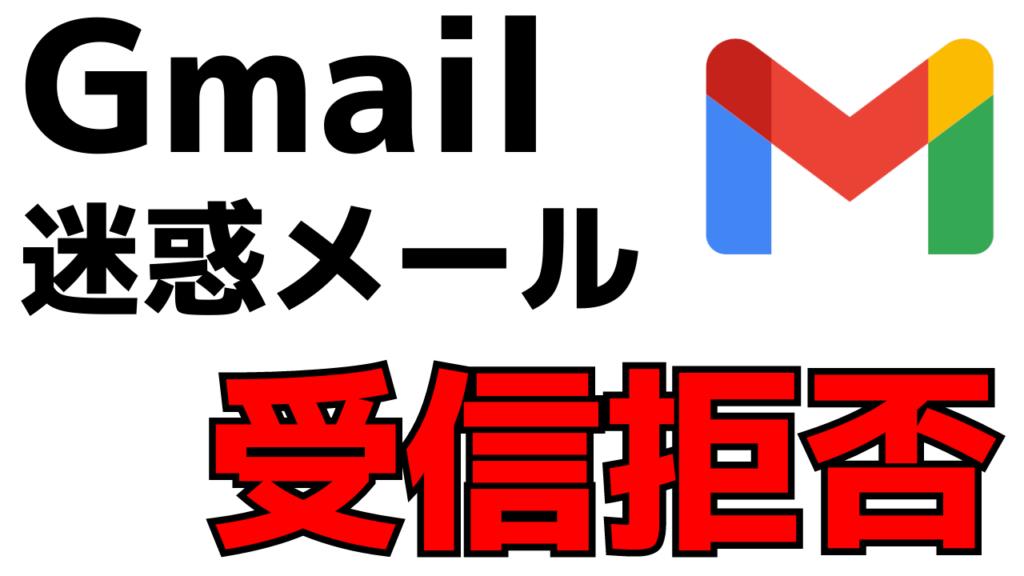 Gmailの受信拒否!スマホに届く迷惑メールをブロックする方法!