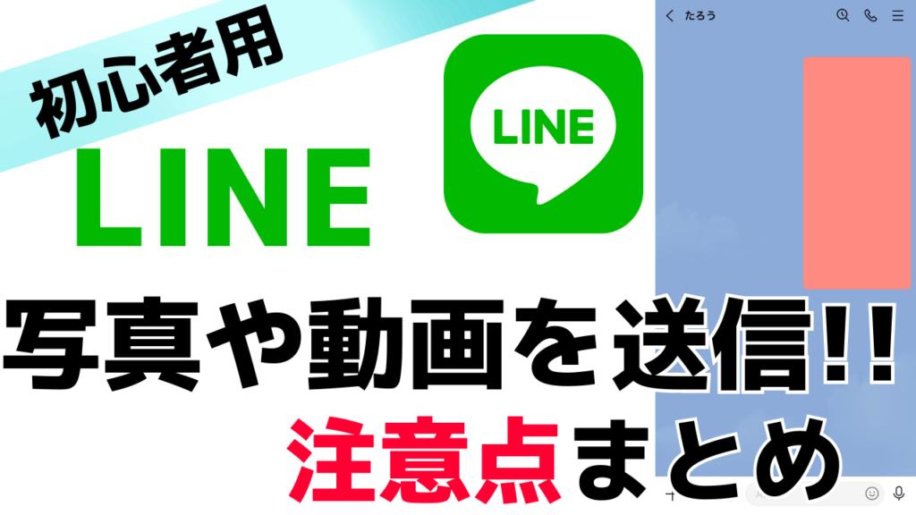【LINEの使い方】写真や動画を友達に送る方法と注意点まとめ