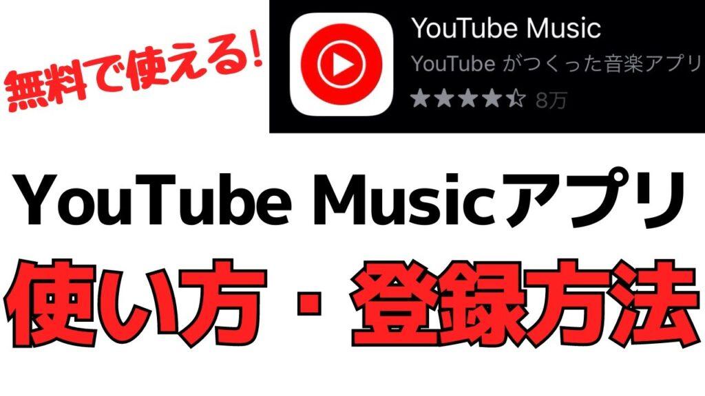 無料で音楽が聴ける!YouTubeMusicアプリの使い方・登録方法