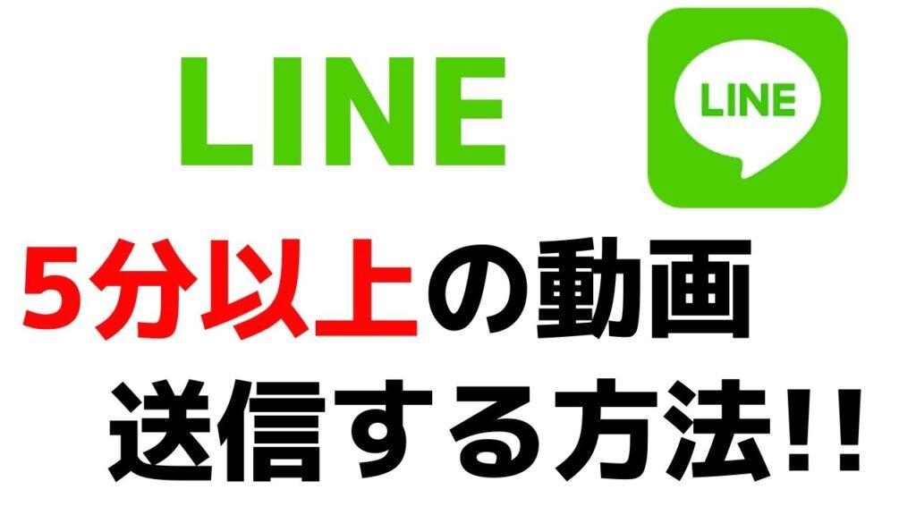 知っておきたい!LINEで5分以上の動画を送る方法!