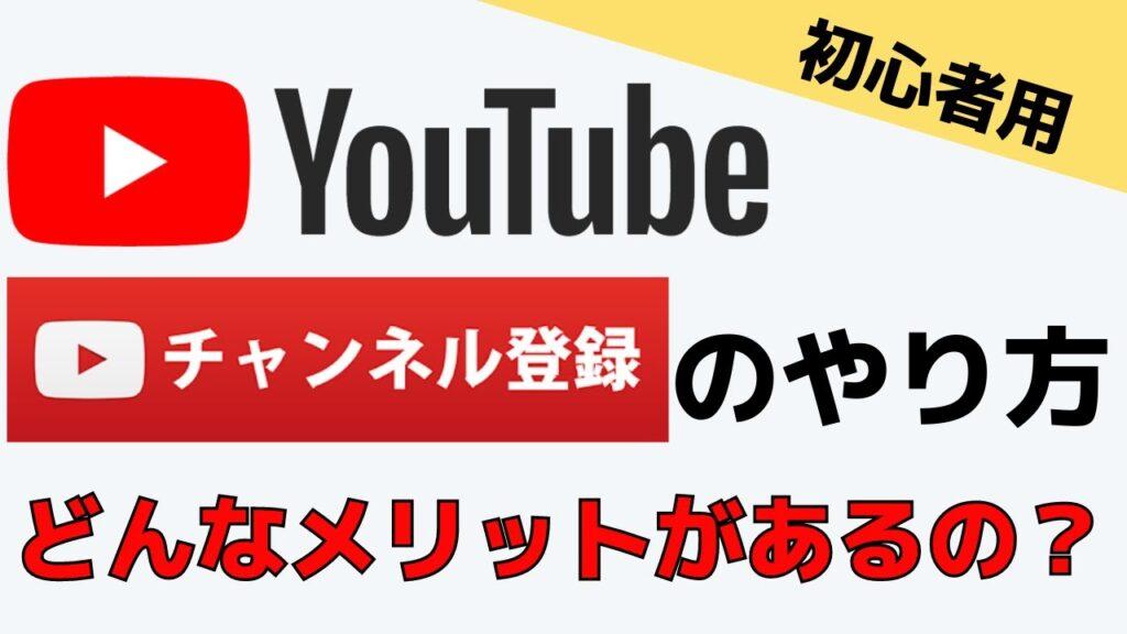 【初心者用】YouTubeのチャンネル登録方法とメリット・デメリットを解説!