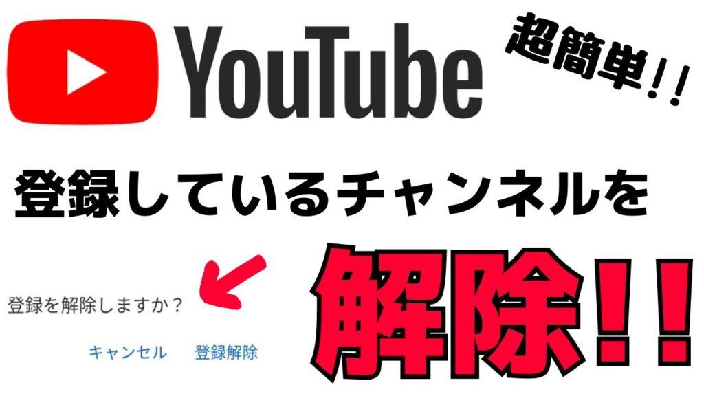 スマホで簡単!YouTube登録チャンネルを削除・解除する方法!