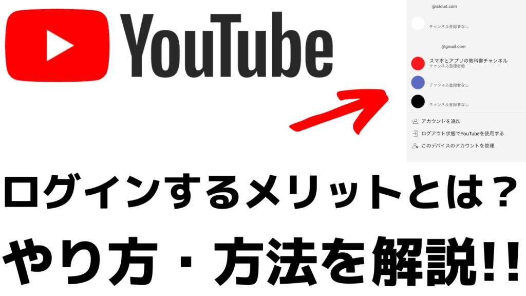 YouTubeアプリにログインして使うメリットとは?やり方・方法も紹介