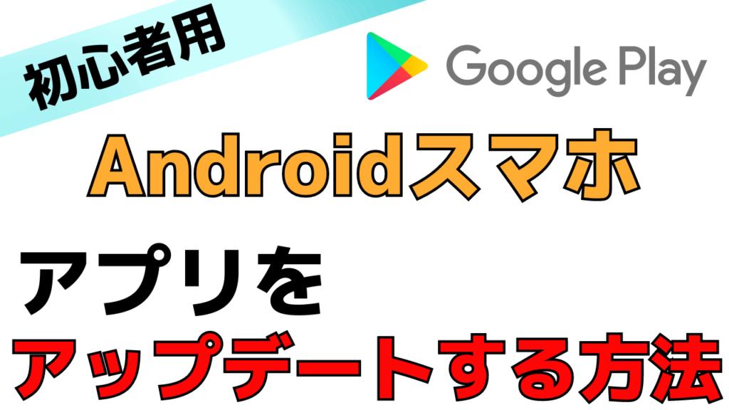 【Androidスマホ】アプリをアップデートする方法!詳しいやり方を解説