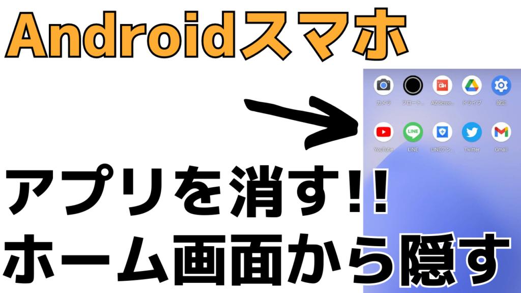 【スマホ】アプリを削除!ホーム画面から消す・隠す方法と注意点