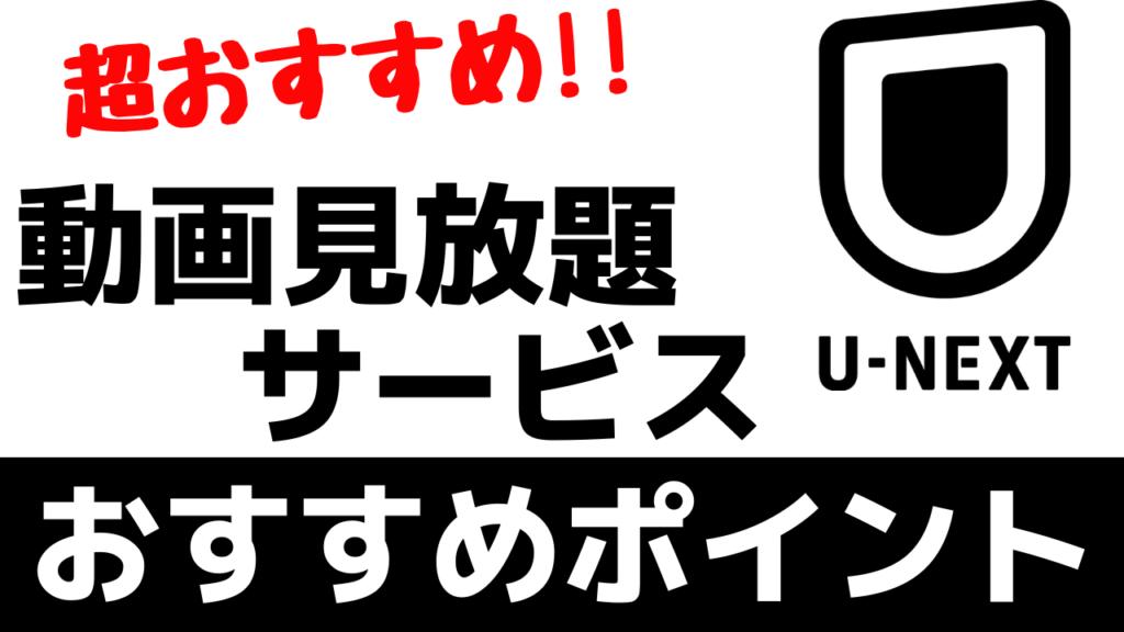 大人気の動画見放題サービスU-NEXTとは?お得な無料トライアルがおすすめ!