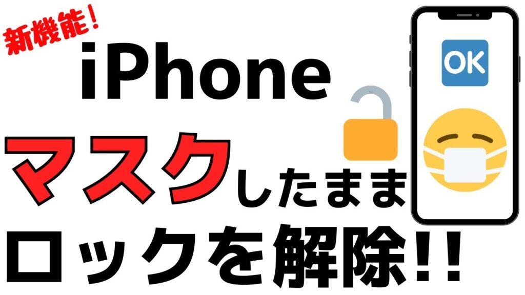 【最新版】マスクをしても大丈夫!iPhoneのロックを顔認証で解除する方法!