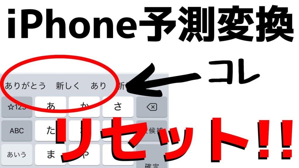 iPhoneの変換候補・予測変換機能を削除やリセットする方法