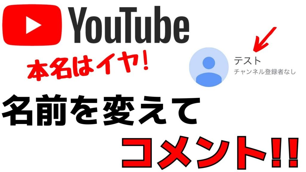 【YouTube名前の変え方】本名以外でコメントをする方法