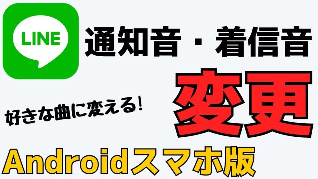 【Androidスマホ版】LINEの通知音・着信音を変更する方法