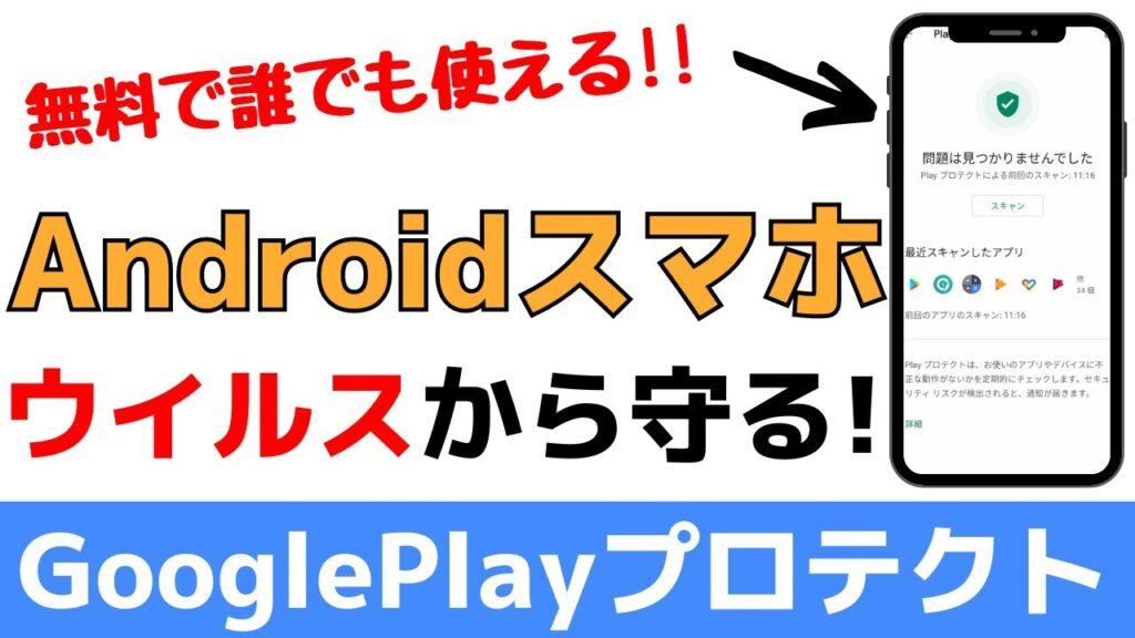 無料でスマホをウイルスから守る!GooglePlayプロテクトの設定方法!