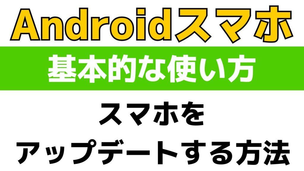 【超簡単】Androidスマホをアップデートする方法・注意点を解説!