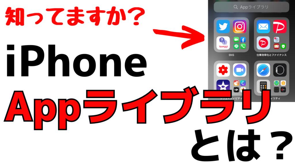 iPhoneのAppライブラリとは?使い方や設定方法を解説!