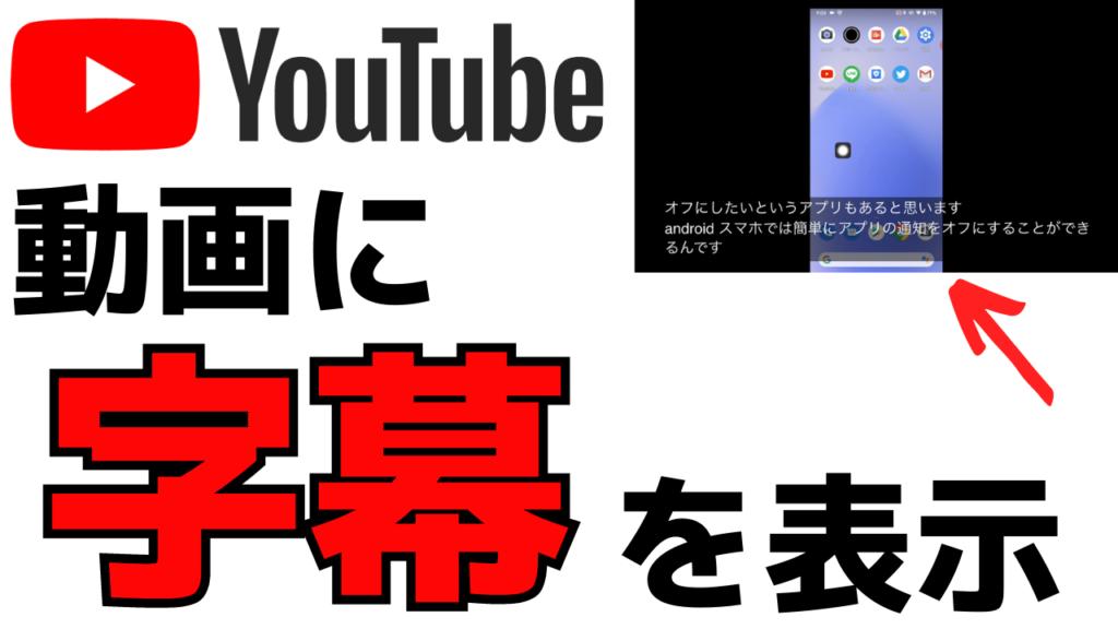 YouTube便利機能!日本語字幕を表示する方法を紹介!