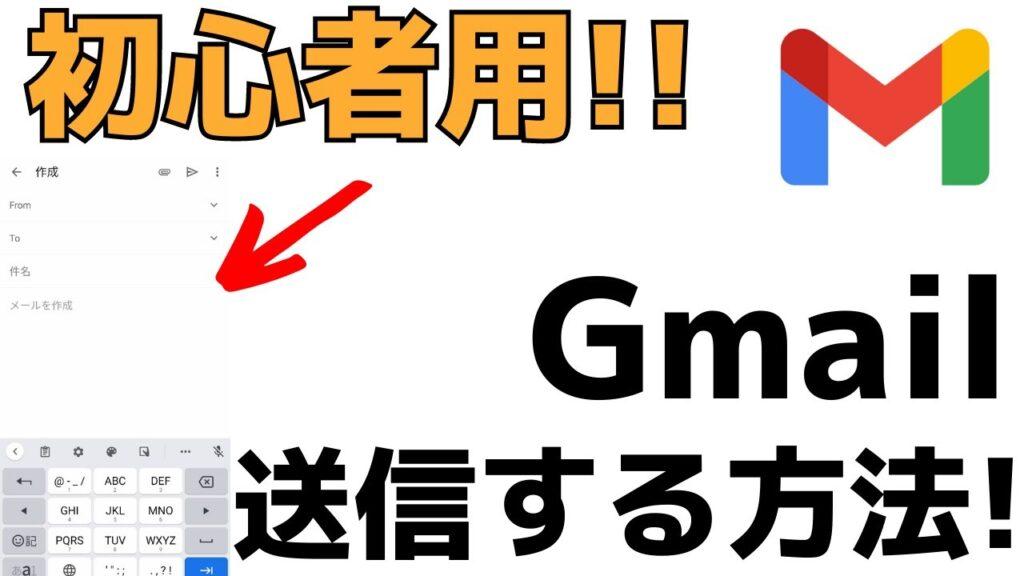スマホのGmailアプリでメールを送信する方法・送り方を解説