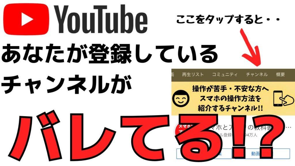 YouTubeで登録しているチャンネルがバレる!?非表示にする設定方法を紹介!
