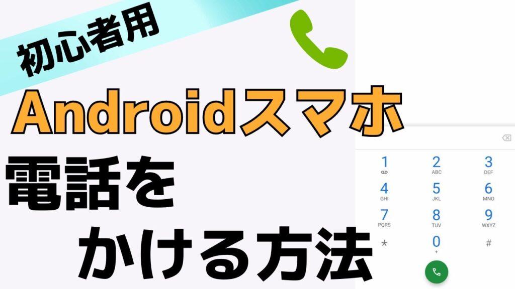 【初心者用】スマホでの電話のかけ方!Androidアプリの使い方