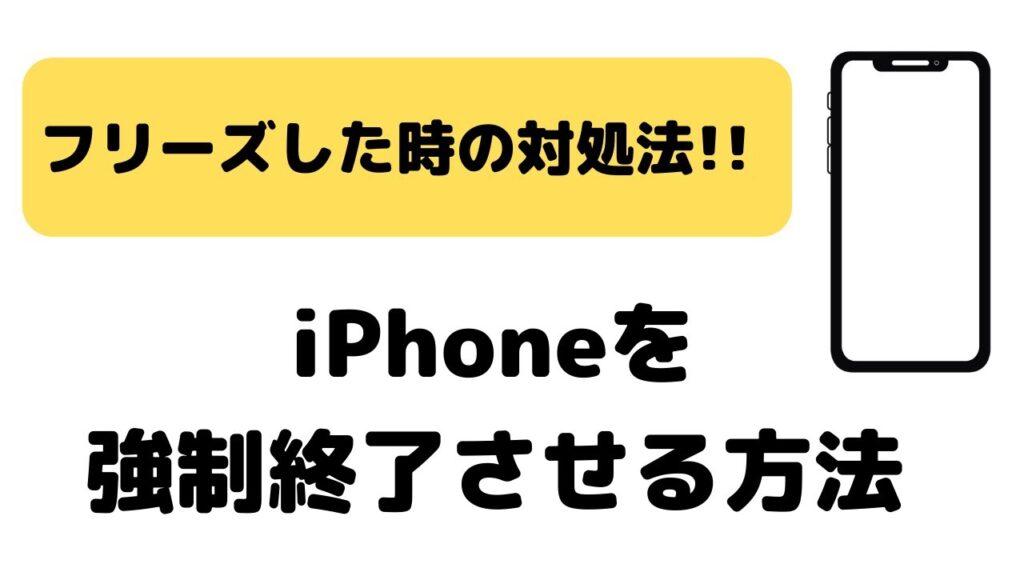 iPhoneを強制終了させる方法!注意点をまとめて紹介!