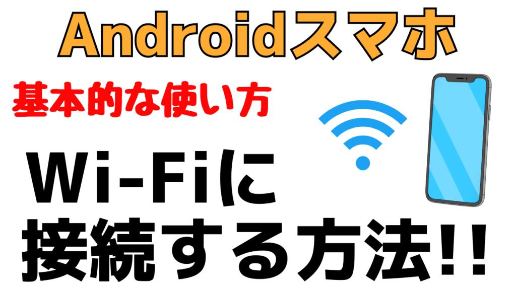 スマホをWi-Fiに接続する方法!繋がらない時の対処法とは?