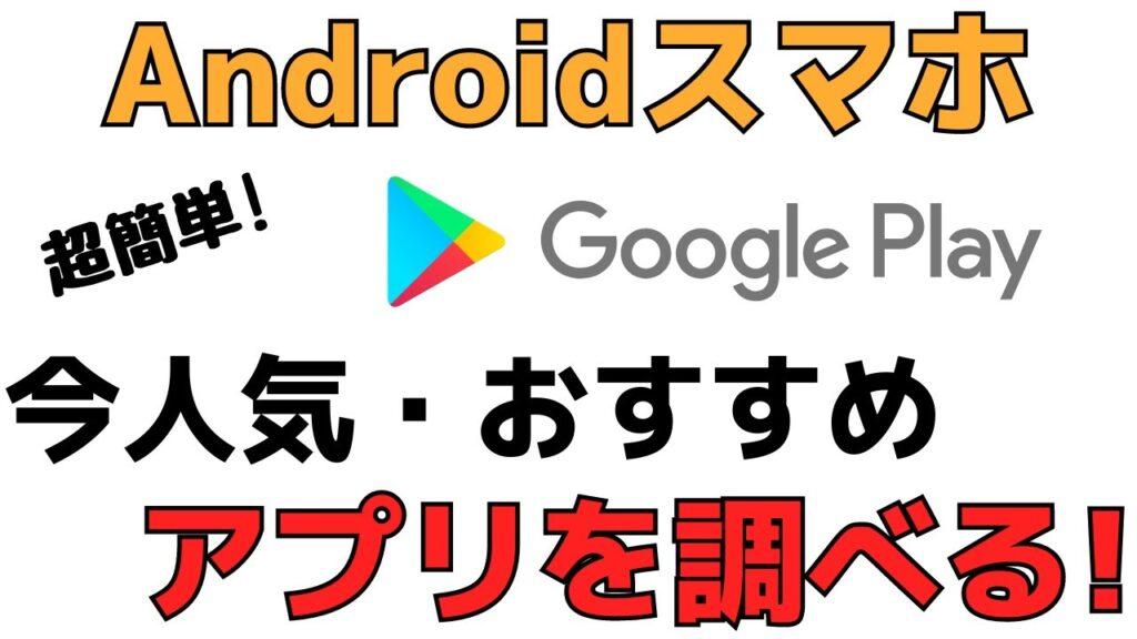 スマホで今人気のアプリランキングを見る方法!Androidおすすめ機能