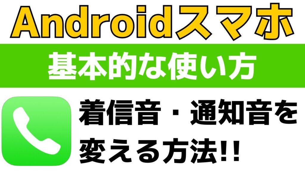 Androidスマホの着信音を変える方法!初心者におすすめ!
