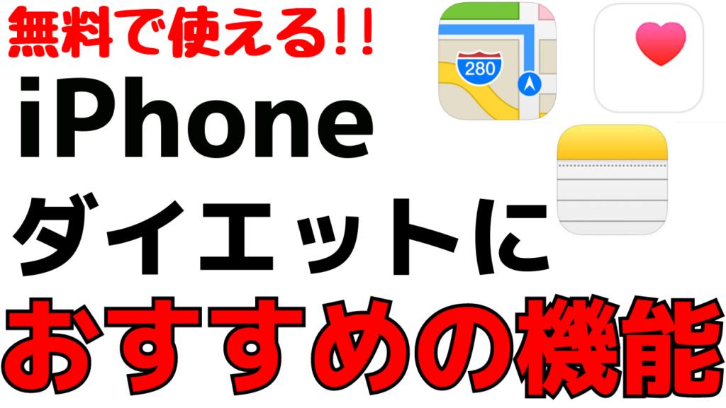 【無料で使える】ダイエットにおすすめのiPhoneアプリ・機能をまとめて紹介!