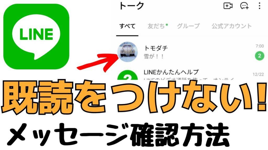 LINEに届いたメッセージに既読をつけずに確認する方法!【iPhone・Android】