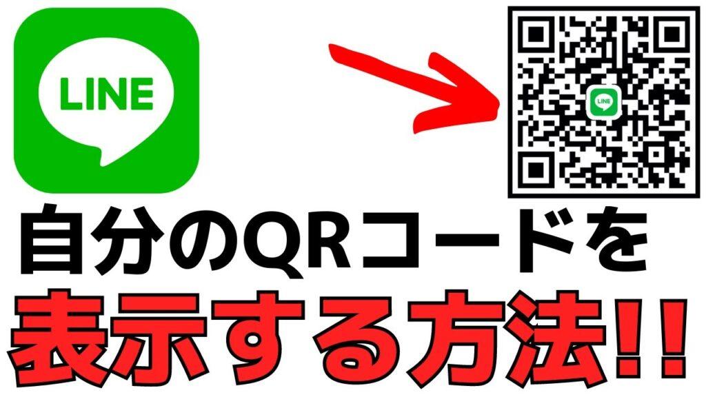 【LINE】QRコードの出し方!友達登録をする方法と注意点