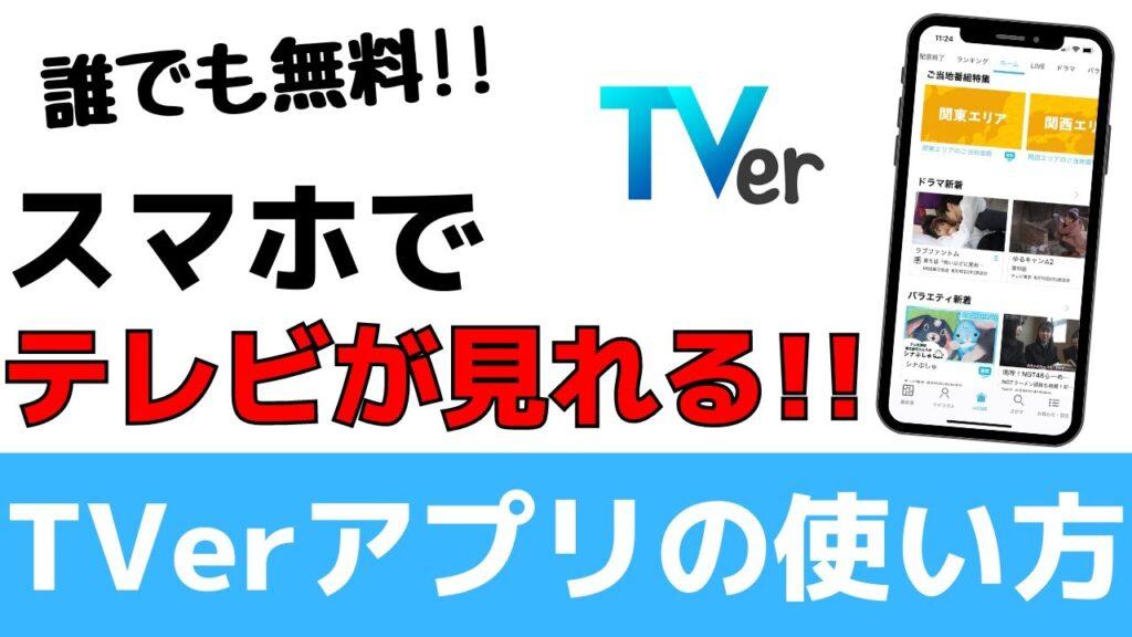 スマホでテレビを見る!無料TVerアプリの基本的な使い方