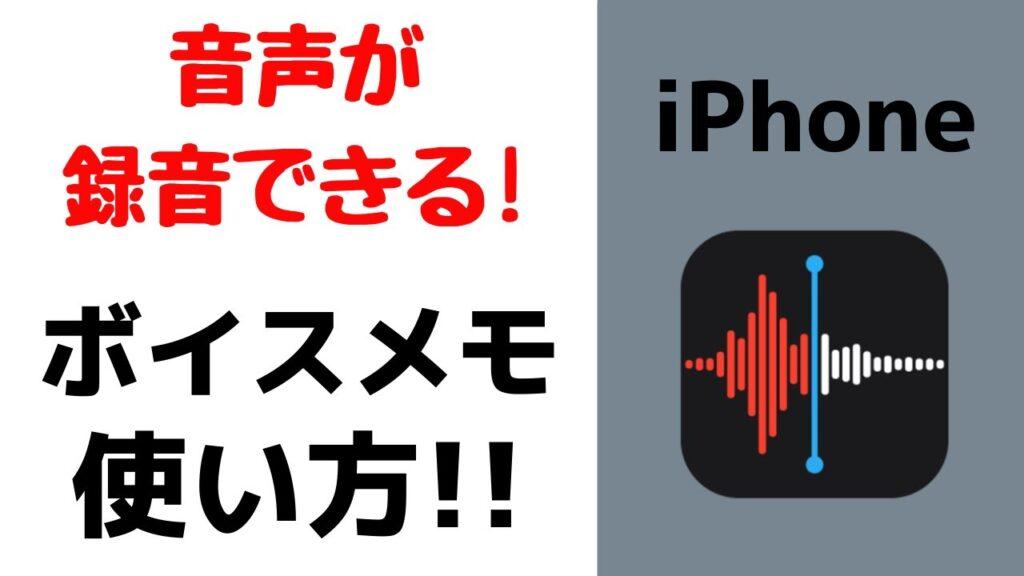 iPhoneボイスメモアプリの使い方と注意点!電話の声は録音できる?