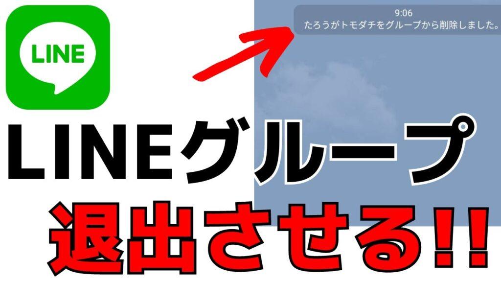 【LINEの使い方】メンバーをグループから退会させる方法!