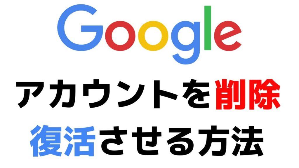 【初心者用】スマホでGoogleアカウントを削除する方法!簡単に消すやり方