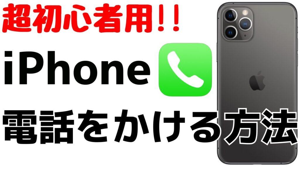 【超初心者用】iPhoneで電話をかける方法!アプリの基本的な使い方を紹介