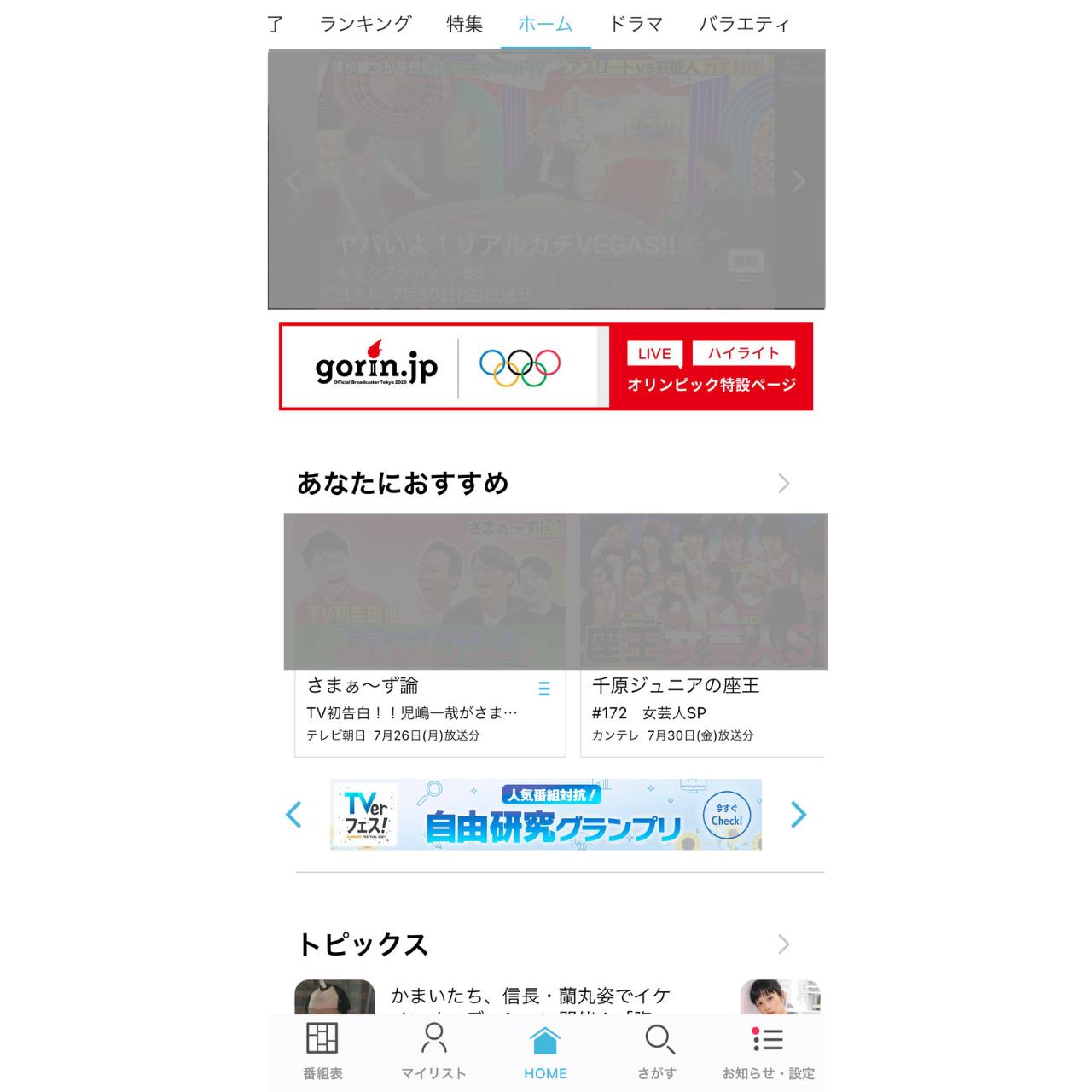 TVerアプリのホーム画面