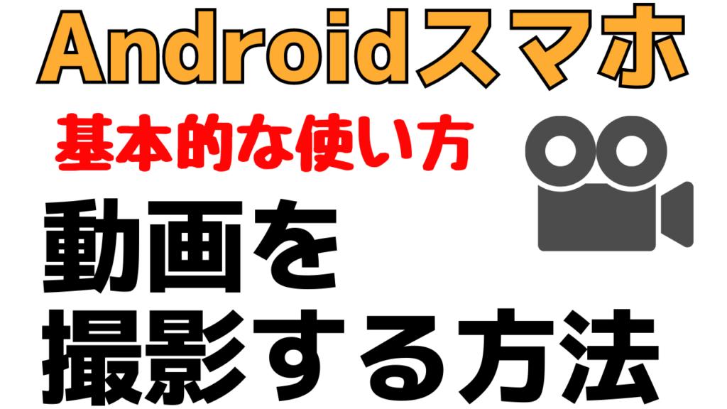 【初心者用】スマホで動画・ムービーを撮影する方法!Androidの使い方