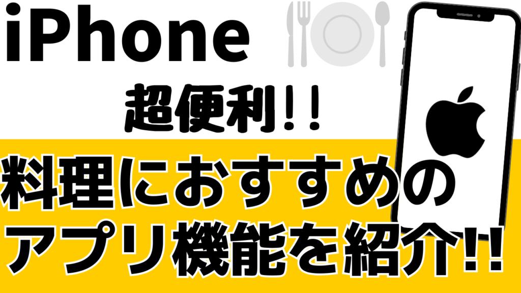 料理を作るときにおすすめ!iPhoneアプリ・機能をまとめて紹介!