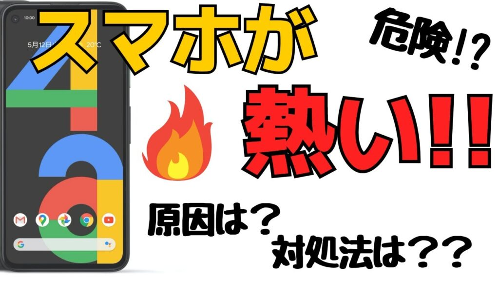 スマホ・iPhoneが熱い原因とは?知っておきたい熱対策方法まとめ!
