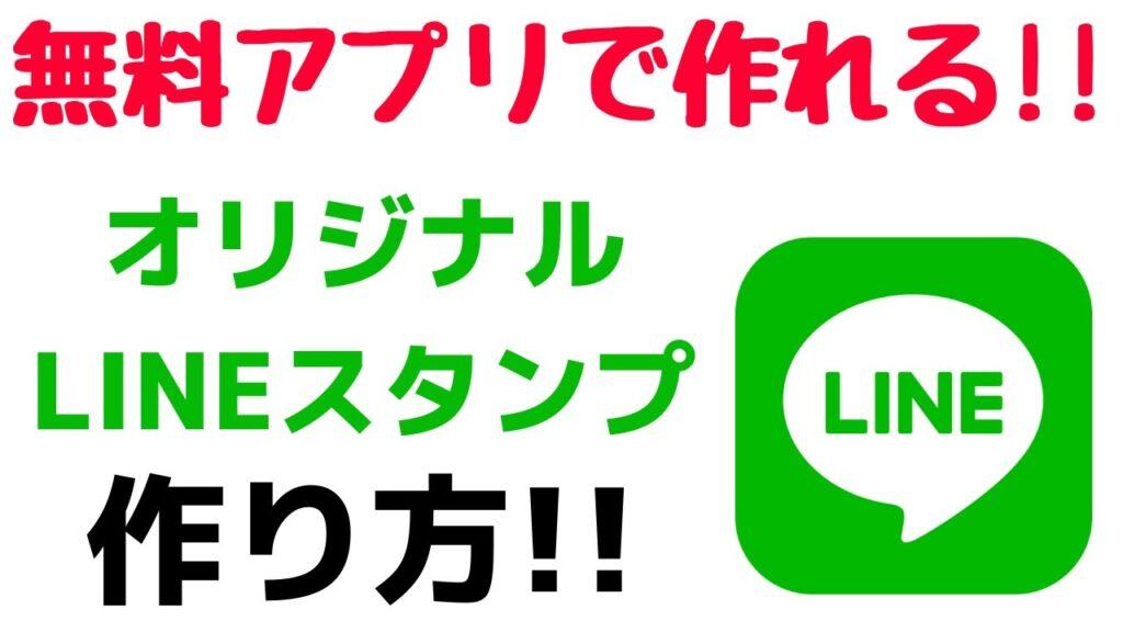 LINEスタンプの作り方!自分で作成できるアプリを紹介!
