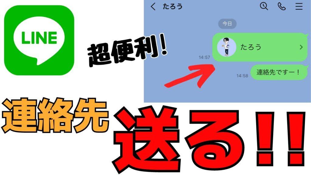 LINEで連絡先を共有!友達の情報をトークに送信する方法